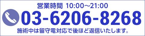 03-6206-8268