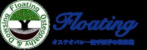 東京の神楽坂、麻布十番のおすすめ整体【オステオパシーFloating】