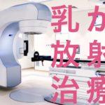 乳がん放射線治療とオステオパシーの相乗効果