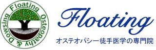 東京オステオパシー フローティング【神楽坂・麻布十番】