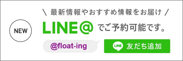 Line@float-ing