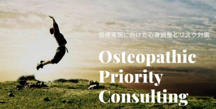 オステオパシック コンサルティング