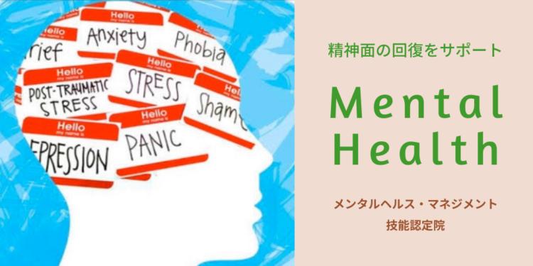 メンタルヘルス支援